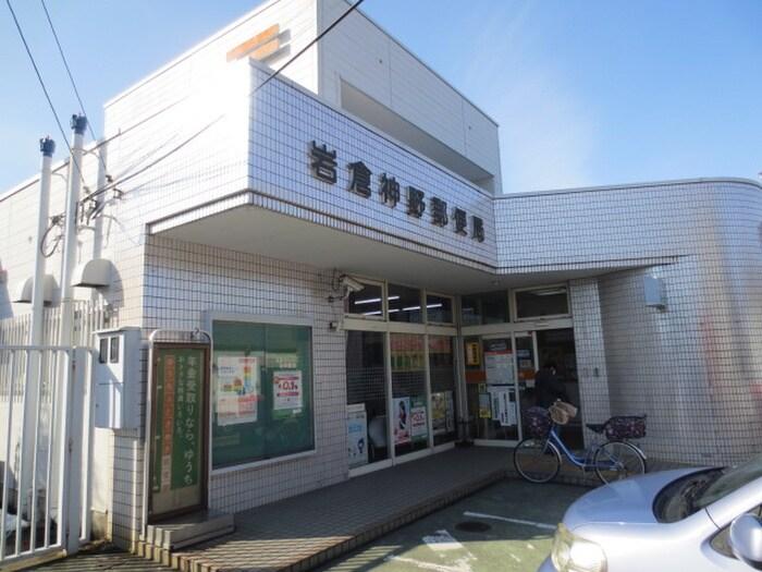 岩倉神野郵便局(郵便局)まで800m