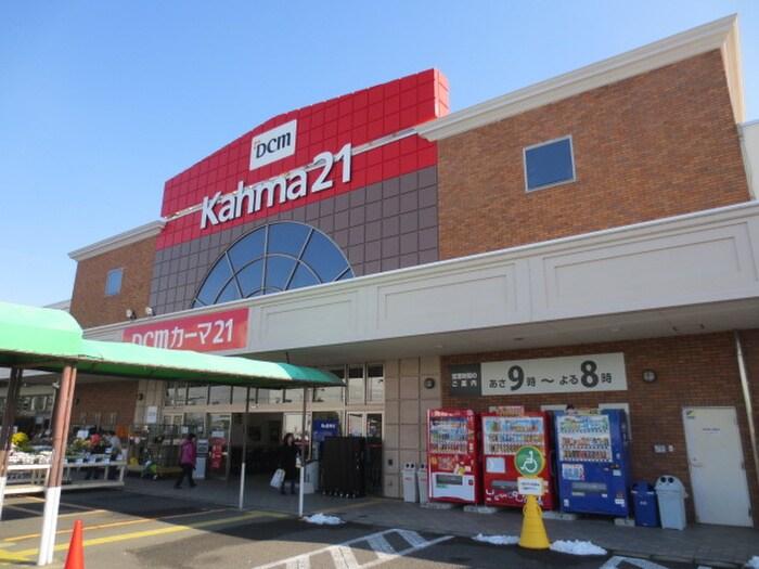 カーマ21 八剱店(電気量販店/ホームセンター)まで1200m