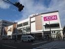 イオン 金山店(スーパー)まで557m