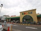 ウシヒロ 八熊店(スーパー)まで769m