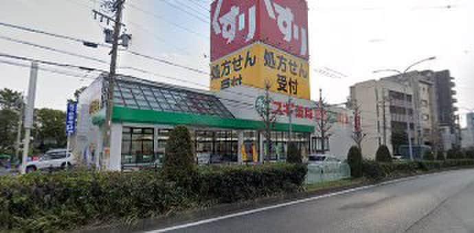 スギ薬局八熊店(ドラッグストア)まで163m