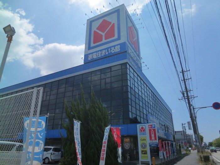 家電住まいる館YAMADA名古屋本店(電気量販店/ホームセンター)まで502m