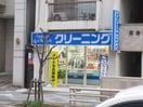 栄5丁目 クリーニング店(電気量販店/ホームセンター)まで290m