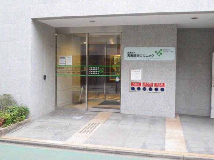 名古屋栄クリニック(病院)まで300m