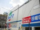 ドラッグスギヤマ名東本通店(ドラッグストア)まで290m