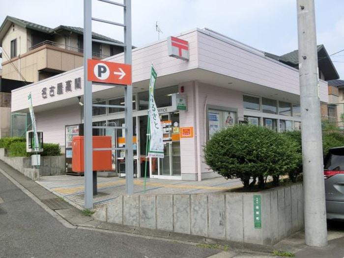 名古屋高間郵便局(郵便局)まで390m