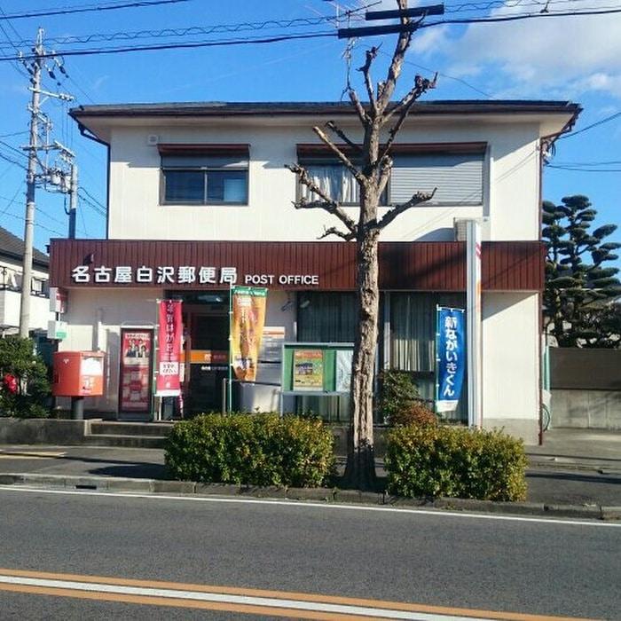 白沢郵便局(郵便局)まで321m