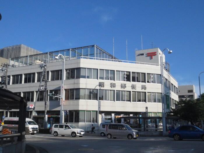 昭和郵便局(郵便局)まで331m