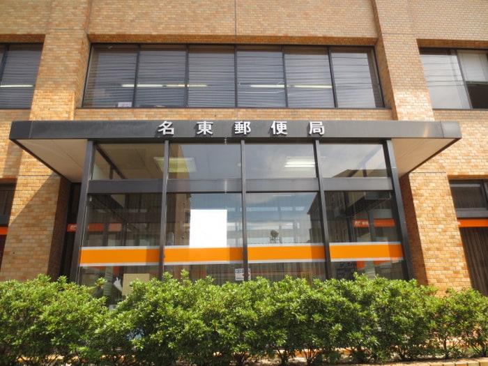 名東郵便局(郵便局)まで220m