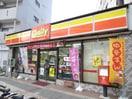 デイリーヤマザキ黄金通店(コンビニ)まで142m