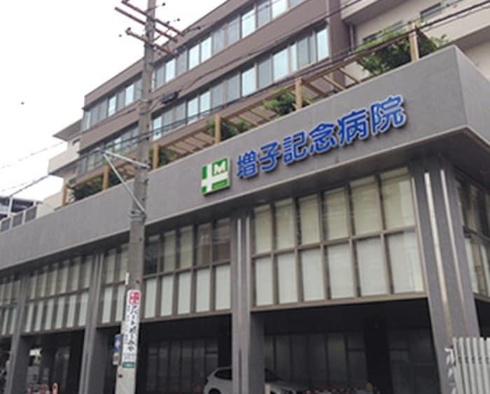 増子記念病院(病院)まで330m