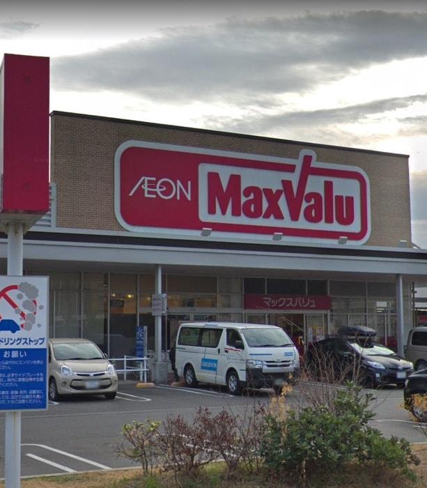 マックスバリュ太閤店(スーパー)まで350m