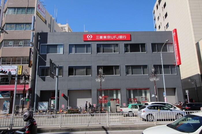 三菱UFJ銀行(銀行)まで629m