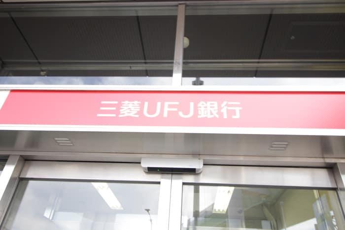 三菱UFJ銀行(銀行)まで1500m