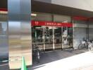 名古屋柳橋郵便局(銀行)まで220m