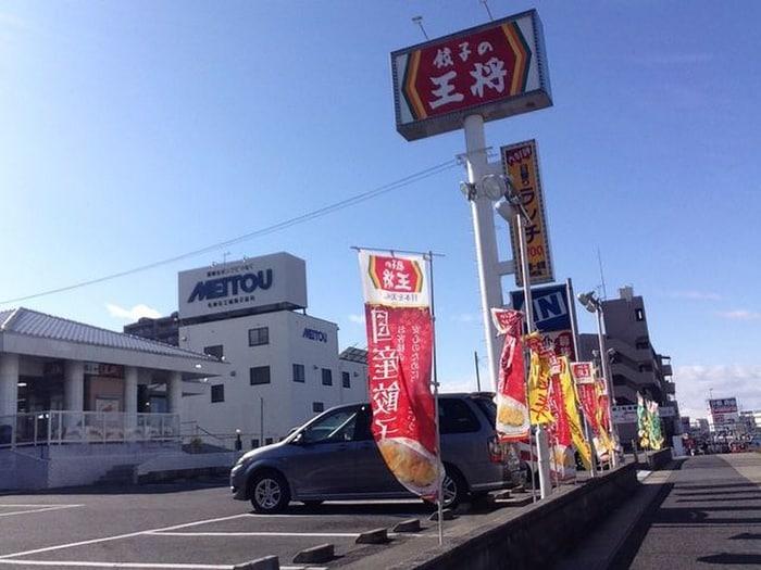 王将 長久手店(その他飲食(ファミレスなど))まで420m