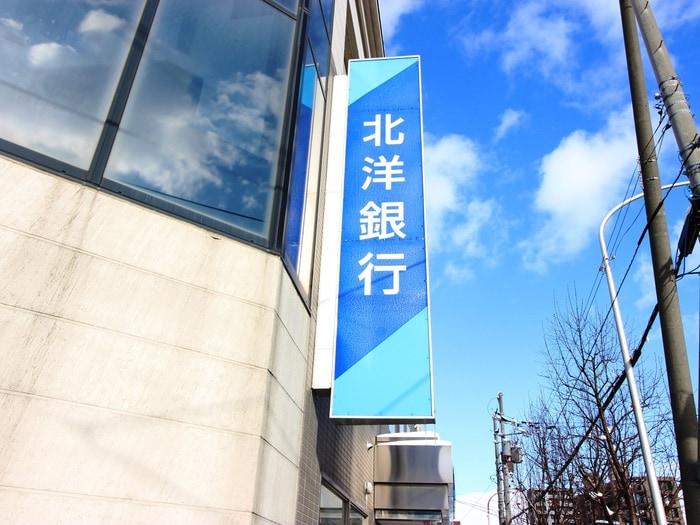 北洋銀行 宮の沢支店(銀行)まで450m