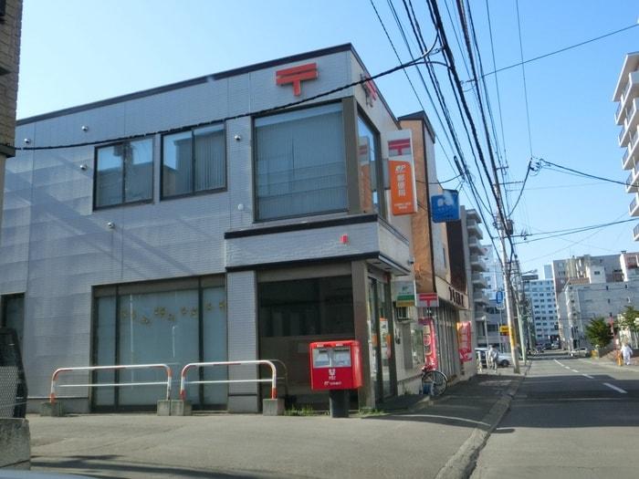 札幌南八条西郵便局(郵便局)まで250m