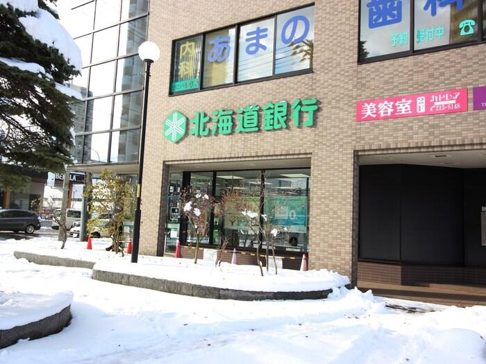 北海道銀行(銀行)まで926m