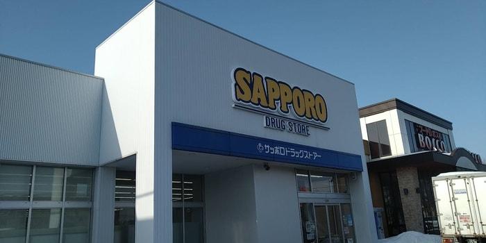 サツドラ 手稲前田7条店(ドラッグストア)まで1100m