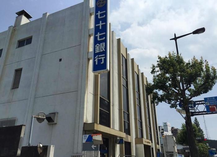 七十七銀行 荒町支店(銀行)まで500m
