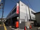 海田郵便局(郵便局)まで450m