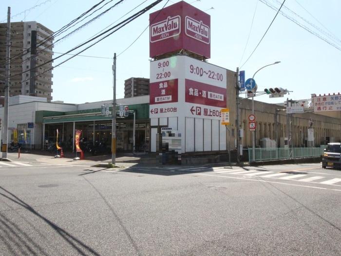マックスバリュ矢野店(スーパー)まで1320m