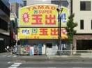 スーパー玉出天神橋店(スーパー)まで417m※スーパー玉出天神橋店