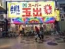 スーパー玉出天神橋店(スーパー)まで463m※スーパー玉出天神橋店