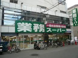 業務スーパー天満店(スーパー)まで135m※業務スーパー天満店