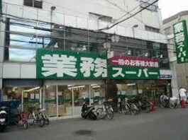 業務スーパー天満店