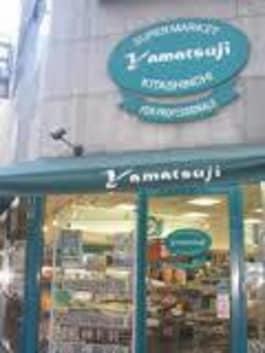 スーパーマーケットYamatsuji