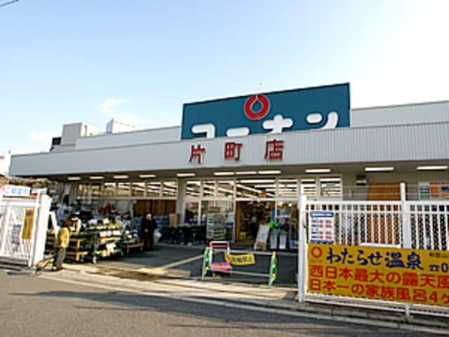 ホームセンターコーナン片町店(電気量販店/ホームセンター)まで158m※ホームセンターコーナン片町店