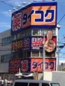ダイコクドラッグNEW京橋店(ドラッグストア)まで623m※ダイコクドラッグNEW京橋店