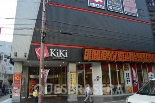 KiKi京橋(ショッピングセンター/アウトレットモール)まで750m※KiKi京橋