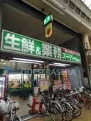 業務スーパー京橋店(スーパー)まで230m※業務スーパー京橋店