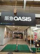 阪急オアシス京橋店(スーパー)まで516m※阪急オアシス京橋店
