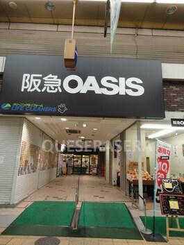阪急オアシス京橋店