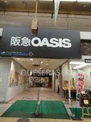 阪急オアシス京橋店(スーパー)まで209m※阪急オアシス京橋店