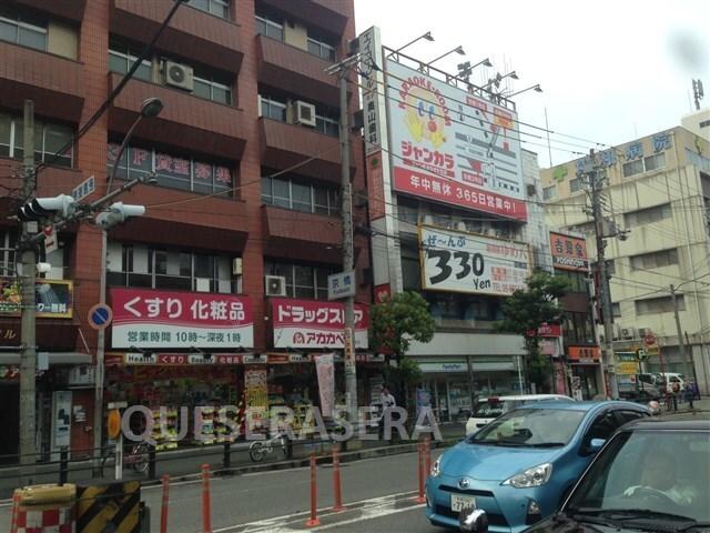アカカベ京橋薬店(ドラッグストア)まで574m※アカカベ京橋薬店
