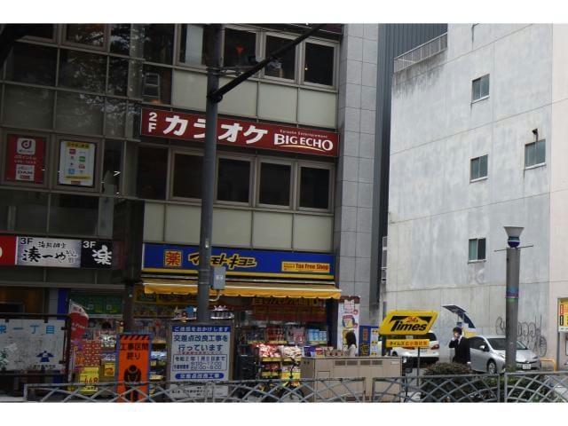 マツモトキヨシ広小路伏見店(ドラッグストア)まで1176m