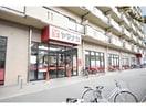 ヤマナカつるまい店(スーパー)まで786m