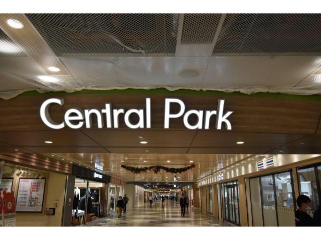 セントラルパーク(ショッピングセンター/アウトレットモール)まで1628m