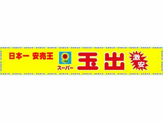 スーパー玉出天神橋店(スーパー)まで319m