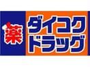 ダイコクドラッグ天満駅前店(ドラッグストア)まで332m