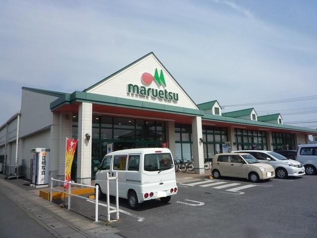 マルエツ久喜店(スーパー)まで703m※マルエツ久喜店
