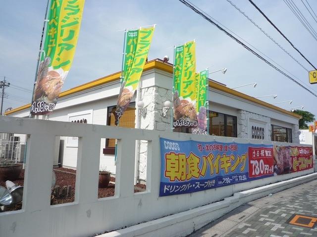 COCO'S久喜青毛店(その他飲食(ファミレスなど))まで174m※COCO'S久喜青毛店