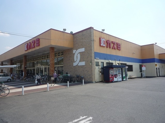 カスミ鷲宮店(スーパー)まで525m※カスミ鷲宮店