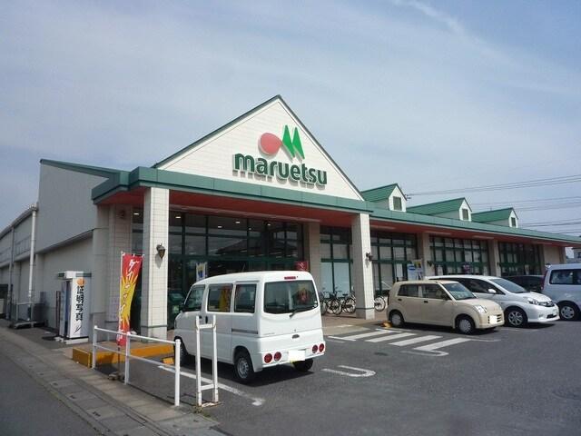 マルエツ久喜店(スーパー)まで302m※マルエツ久喜店