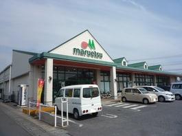 マルエツ久喜店